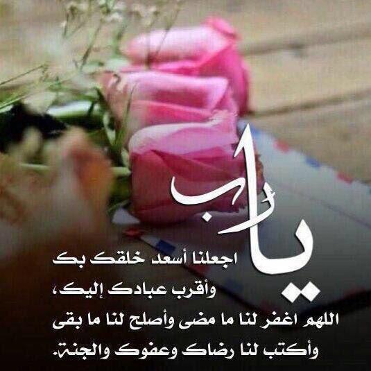 صورة احلى دعاء , كلمات وادعيه مميزة 5510 5
