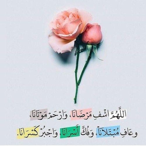 صورة احلى دعاء , كلمات وادعيه مميزة 5510 6