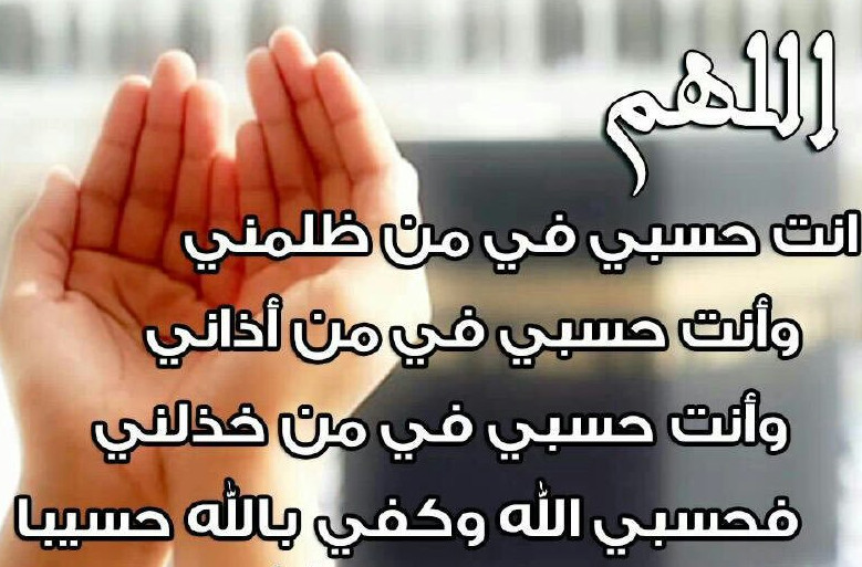 صورة احلى دعاء , كلمات وادعيه مميزة 5510 8