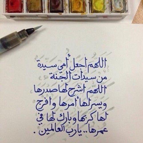 صورة احلى دعاء , كلمات وادعيه مميزة 5510 9