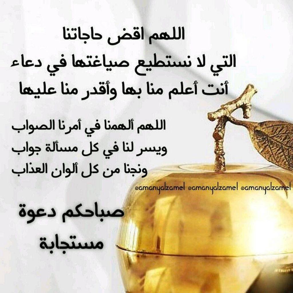 صورة احلى دعاء , كلمات وادعيه مميزة 5510