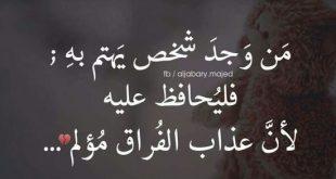 بالصور صورحزينة مع عبارات , اجمل كلمات حزينه 5519 11 310x165