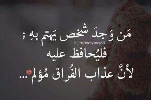 بالصور صورحزينة مع عبارات , اجمل كلمات حزينه 5519 11 310x205