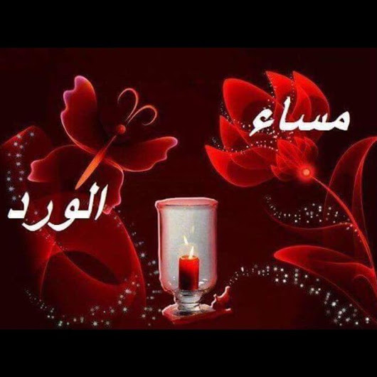 بالصور مساء الخير للغالين , اجمل مساء الخير 5559 1