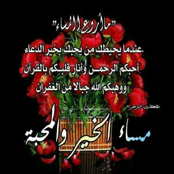 بالصور مساء الخير للغالين , اجمل مساء الخير 5559 2