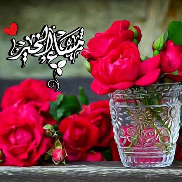 بالصور مساء الخير للغالين , اجمل مساء الخير 5559 3