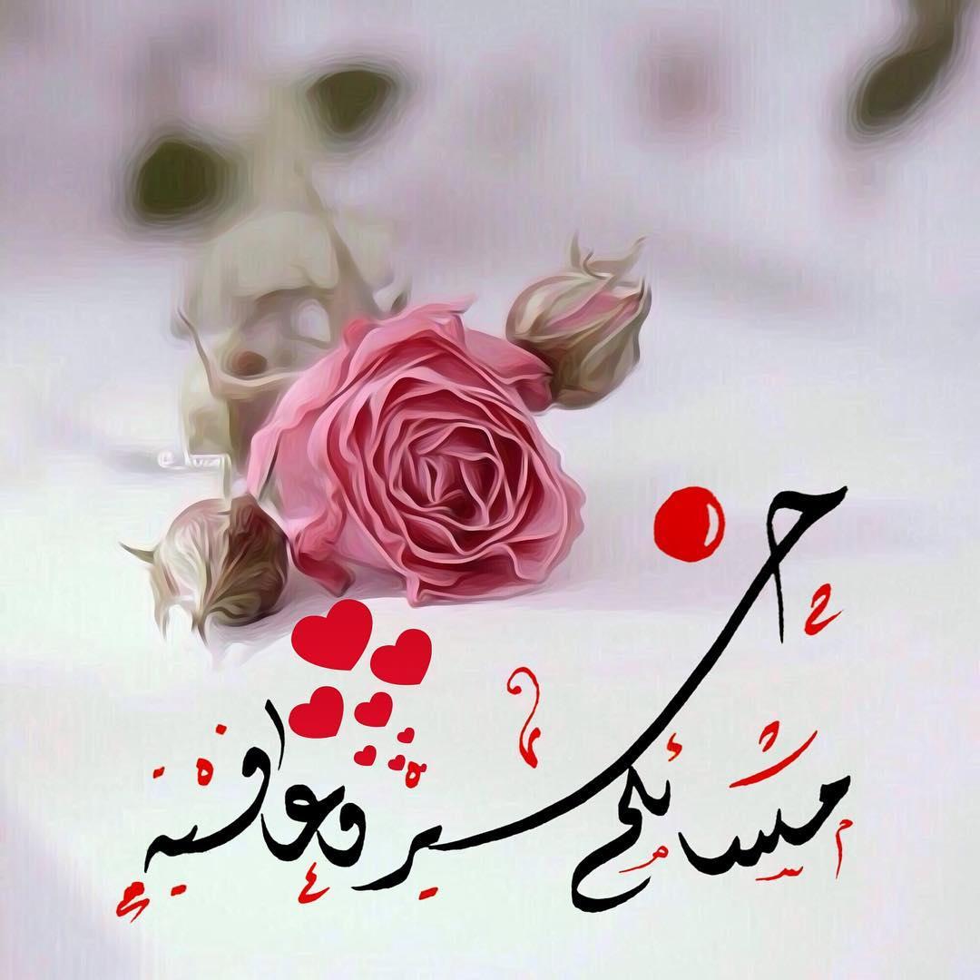 بالصور مساء الخير للغالين , اجمل مساء الخير 5559 6