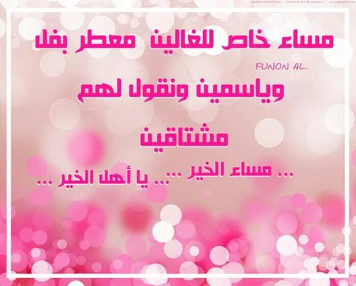 بالصور مساء الخير للغالين , اجمل مساء الخير 5559 8