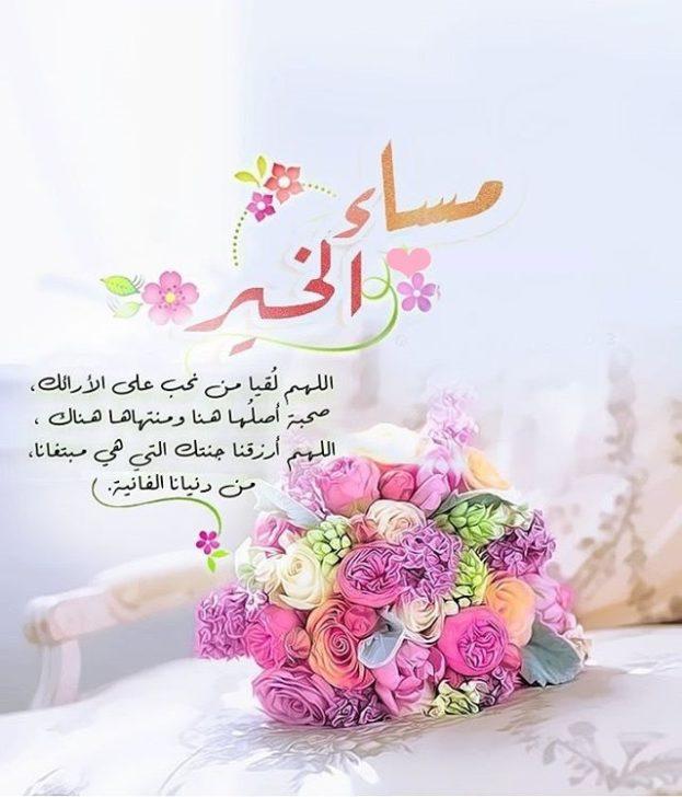 بالصور مساء الخير للغالين , اجمل مساء الخير 5559 9