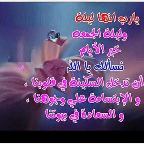 صوره دعاء يوم الجمعة المستجاب , اجمل ادعيه تقال يوم الجمعه