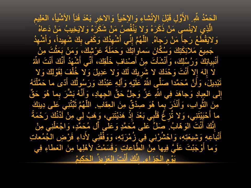 بالصور دعاء يوم الجمعة المستجاب , اجمل ادعيه تقال يوم الجمعه 5580 2