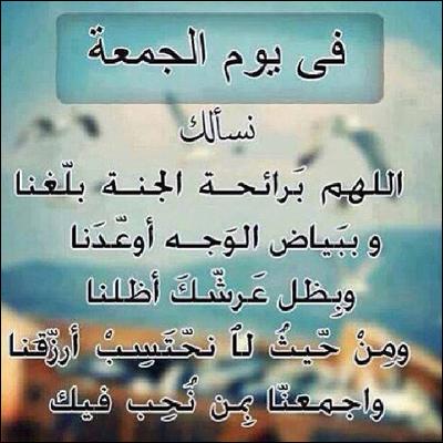 بالصور دعاء يوم الجمعة المستجاب , اجمل ادعيه تقال يوم الجمعه 5580 3