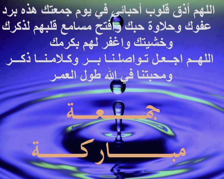 بالصور دعاء يوم الجمعة المستجاب , اجمل ادعيه تقال يوم الجمعه 5580 4