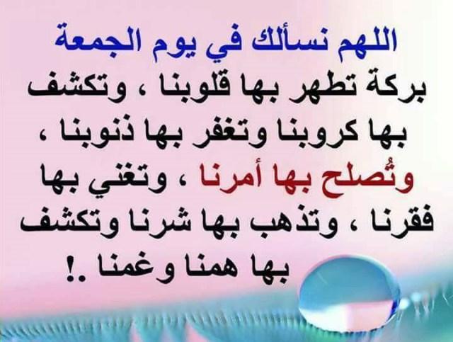 بالصور دعاء يوم الجمعة المستجاب , اجمل ادعيه تقال يوم الجمعه 5580 5