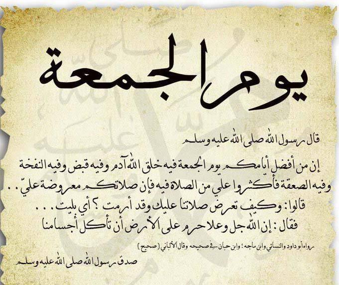 بالصور دعاء يوم الجمعة المستجاب , اجمل ادعيه تقال يوم الجمعه 5580 6