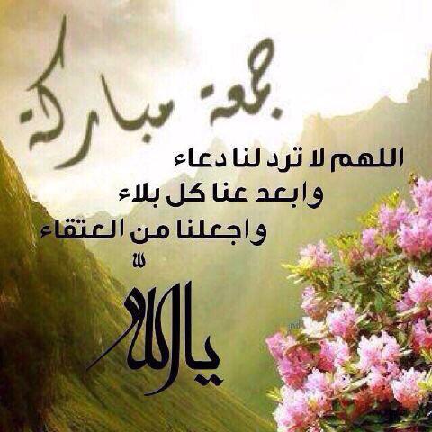 بالصور دعاء يوم الجمعة المستجاب , اجمل ادعيه تقال يوم الجمعه 5580 7