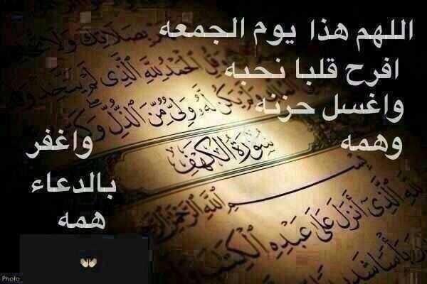 بالصور دعاء يوم الجمعة المستجاب , اجمل ادعيه تقال يوم الجمعه 5580 8