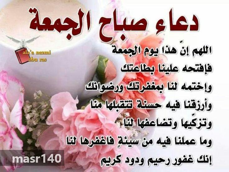 بالصور دعاء يوم الجمعة المستجاب , اجمل ادعيه تقال يوم الجمعه 5580 9
