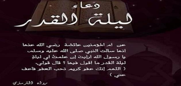 بالصور دعاء ليلة القدر , كلمات عن ليله القدر 5675 2
