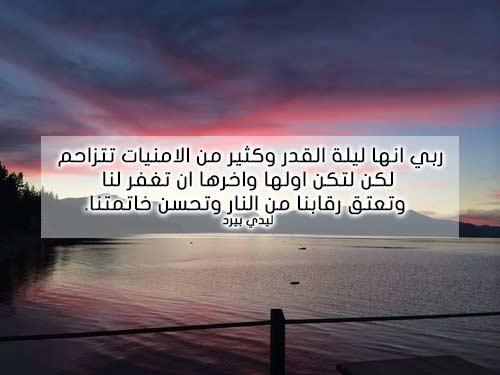 بالصور دعاء ليلة القدر , كلمات عن ليله القدر 5675 6