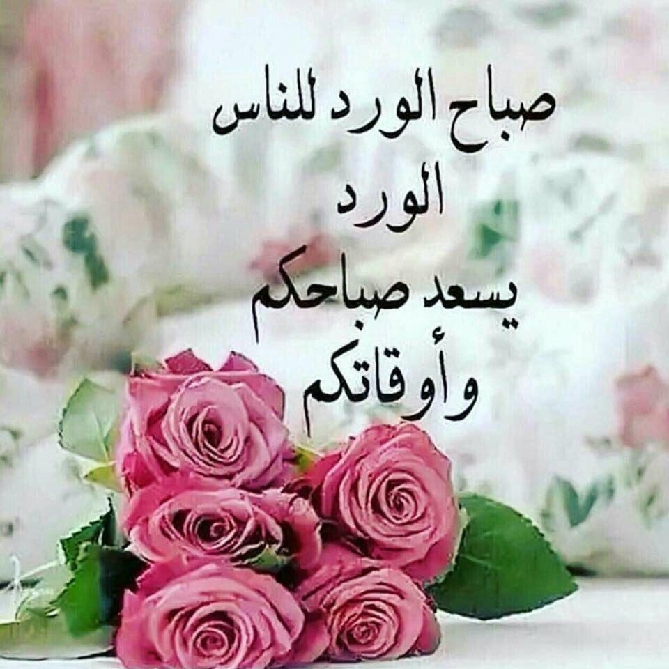 بالصور اجمل صباح الخير , كلمات صباح الخير 5693 1