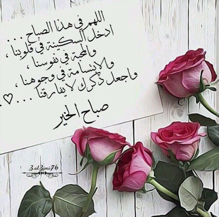بالصور اجمل صباح الخير , كلمات صباح الخير 5693 5
