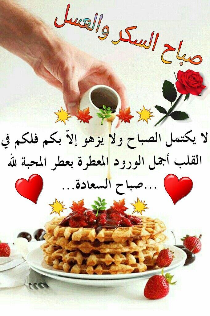 بالصور اجمل صباح الخير , كلمات صباح الخير 5693 8