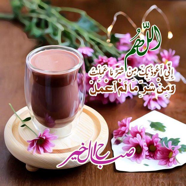 بالصور اجمل صباح الخير , كلمات صباح الخير 5693 9