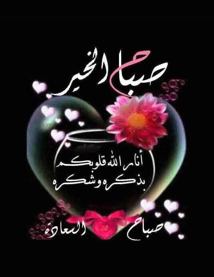 بالصور اجمل صباح الخير , كلمات صباح الخير 5693