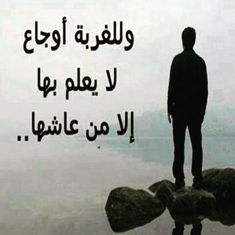 شعر سوداني عن الغربه