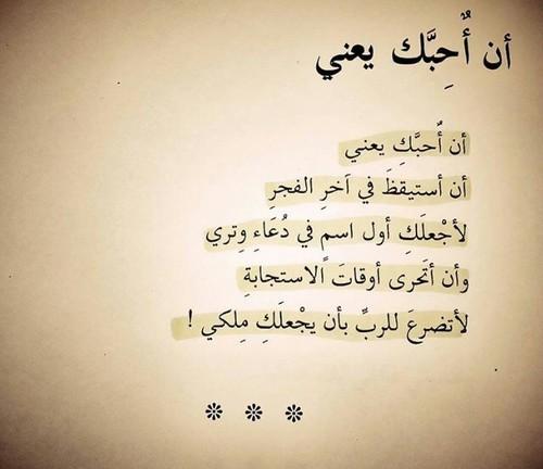 بالصور اجمل اشعار الحب , اروع القصائد المعبره عن العشق 6499 2