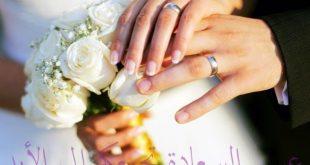 بالصور صور تهنئة زواج , اجمل رسائل التهنئه بالزواج 6580 10 310x165