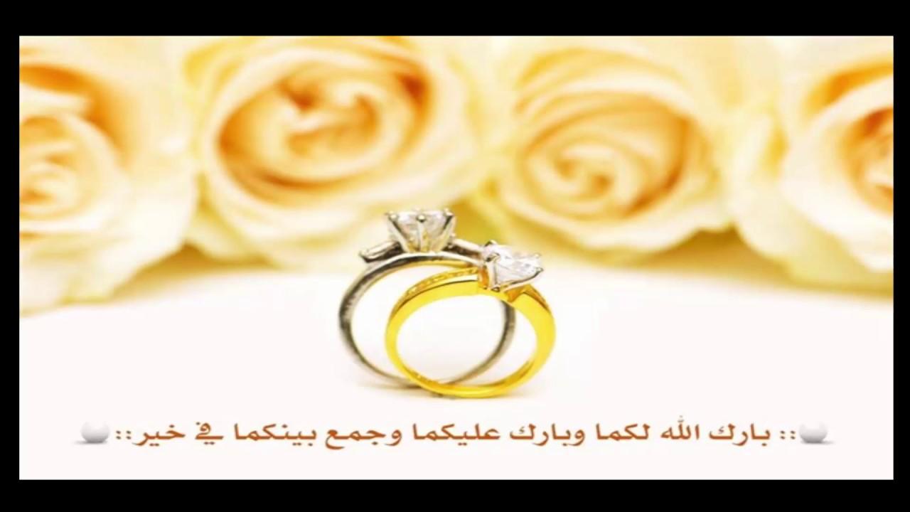 صورة صور تهنئة زواج , اجمل رسائل التهنئه بالزواج 6580 3