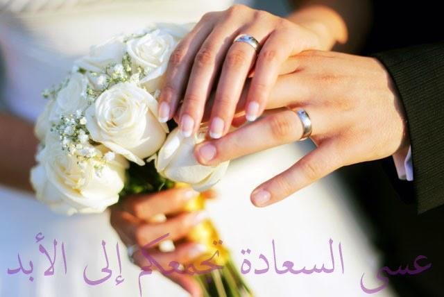 صورة صور تهنئة زواج , اجمل رسائل التهنئه بالزواج 6580