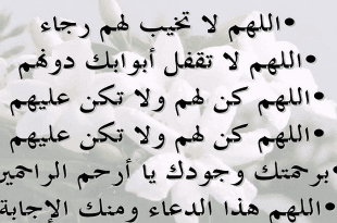 صورة دعاء الفرج مكتوب , ادعيه متنوعه للتخلص من الضيق