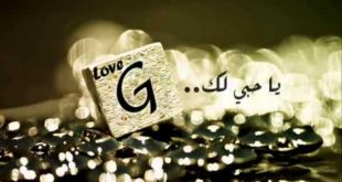 صوره صور حرف g , اجمل صور مزخرفة لحرف g