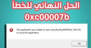 صور حل مشكلة 0xc00007b , اسهل طرق لحل مشكلة ظهور رسالة الخطا 0xc00007b