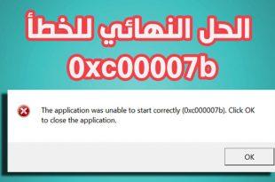 صوره حل مشكلة 0xc00007b , اسهل طرق لحل مشكلة ظهور رسالة الخطا 0xc00007b