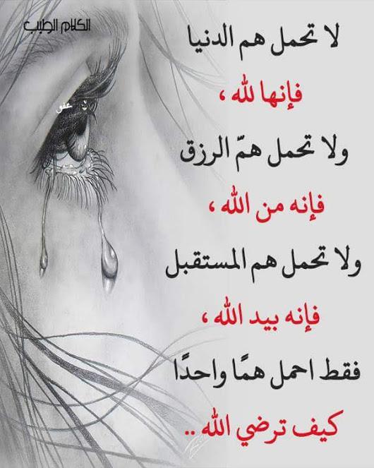 صورة اجمل الصور الاسلامية المعبرة , اليك اخي المسلم احلي كلمات و صور دينية 1647 1