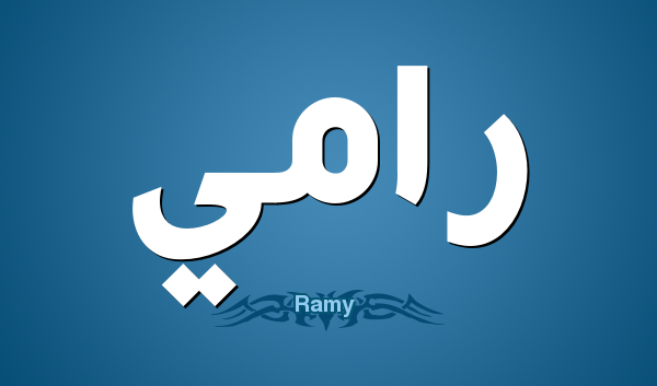 صور معنى اسم رامي , معني رامي اجمل اسماء الاولاد