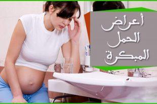 صوره اعراض الحمل المبكر , ما هي علامات الحمل المبكر و اعراضه