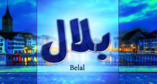 صوره معنى اسم بلال , تعرف علي اصل اسم بلال و معناه