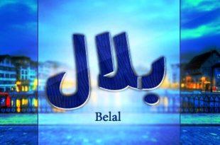 بالصور معنى اسم بلال , تعرف علي اصل اسم بلال و معناه 2065 3 310x205