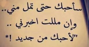 صوره بيت شعر عن الحب , كلمات رقيقه عن الحب
