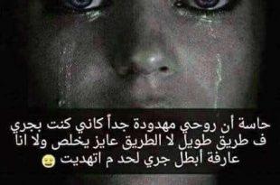 بالصور اروع الصور الحزينة المكتوب عليها , كلمات تدل علي الحزن 4391 12 310x205