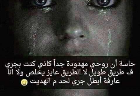 صورة اروع الصور الحزينة المكتوب عليها , كلمات تدل علي الحزن