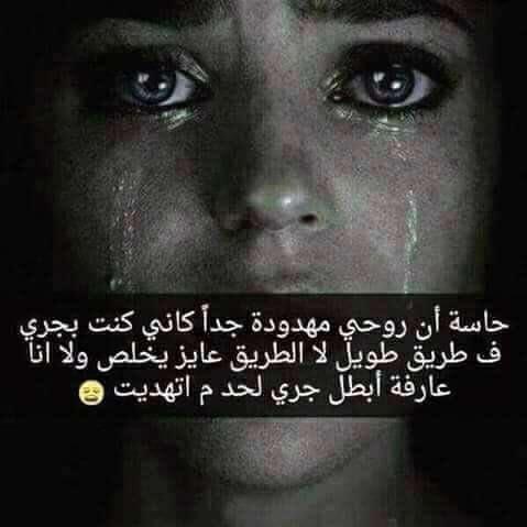 صور اروع الصور الحزينة المكتوب عليها , كلمات تدل علي الحزن