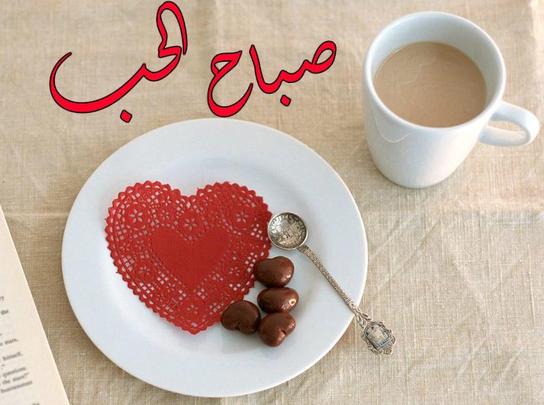 صورة احلى صباح للحبيب , كلمات صباحية رومانسية و رائعة للحبيب 1780 1
