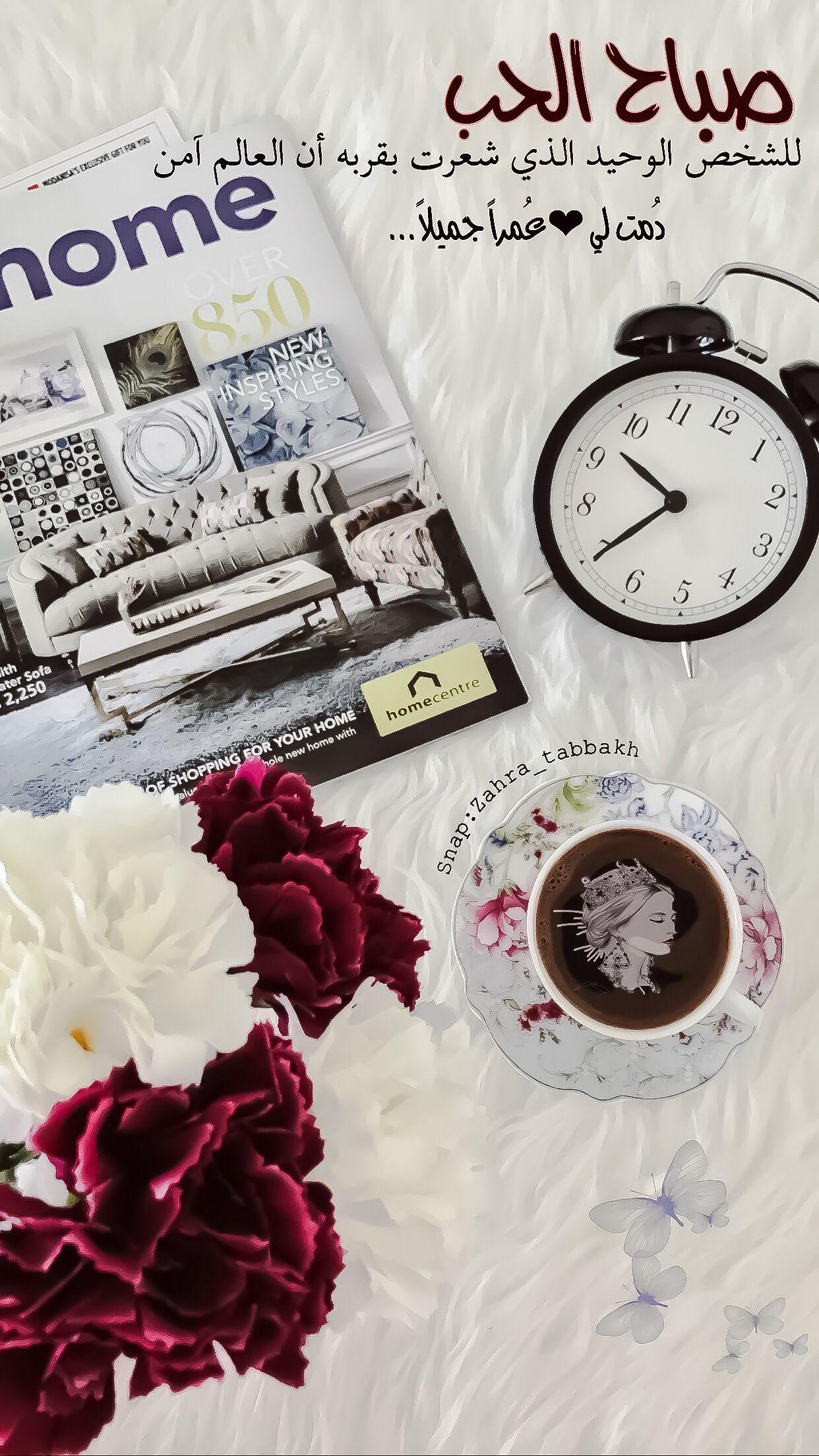 صورة احلى صباح للحبيب , كلمات صباحية رومانسية و رائعة للحبيب 1780 6