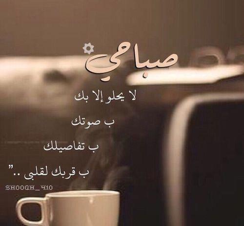 صورة احلى صباح للحبيب , كلمات صباحية رومانسية و رائعة للحبيب 1780 8